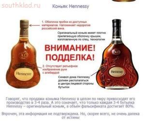 Как отличить настоящий алкоголь от подделки - getImage (3).jpg