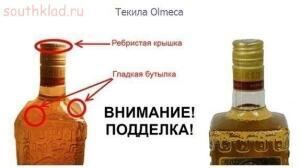Как отличить настоящий алкоголь от подделки - getImage (4).jpg
