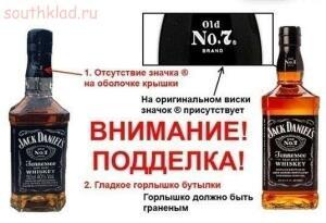 Как отличить настоящий алкоголь от подделки - getImage (5).jpg