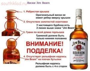 Как отличить настоящий алкоголь от подделки - getImage (6).jpg