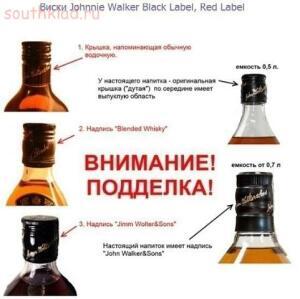 Как отличить настоящий алкоголь от подделки - getImage (8).jpg