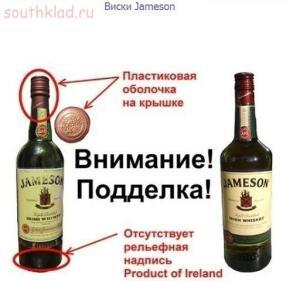 Как отличить настоящий алкоголь от подделки - getImage.jpg