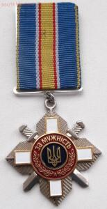 Украина орден за мужество. до 19.04.2015г. 21.00 мск - DSCF8046 (Custom).JPG