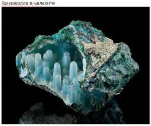 Интересное в минералах - eQlUGHTFUrE.jpg