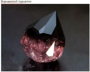 Интересное в минералах - XNpi8_dzJNI.jpg