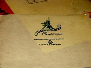 Этикетки продуктовые Наркомпищепром - 3316017.jpg