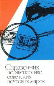 Справочник по экспертизе советских почтовых марок - sprvexpert.jpg