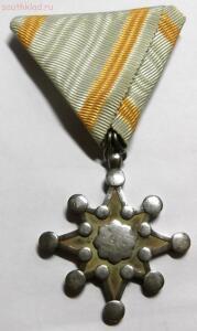 Япония орден священного сокровища 8ст. до 22.04.2015г. 21.00 - DSCF5870 (Custom).JPG