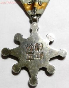 Япония орден священного сокровища 8ст. до 22.04.2015г. 21.00 - DSCF5874 (Custom).JPG