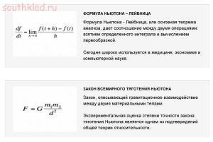 17 формул, изменивших мир - GoooQHzkU5Q.jpg