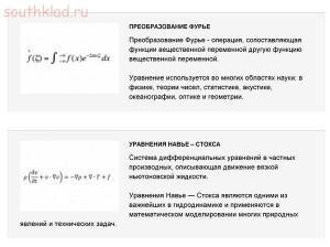 17 формул, изменивших мир - jpdwTY-RcrU.jpg