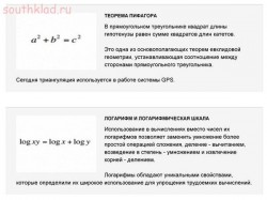 17 формул, изменивших мир - mV5kjbZIhhg.jpg