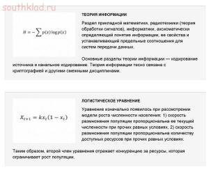 17 формул, изменивших мир - Pzx0tnj2gRk.jpg