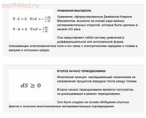 17 формул, изменивших мир - r6AKb1I-pUc.jpg