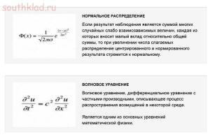 17 формул, изменивших мир - tlHv28g8UAY.jpg