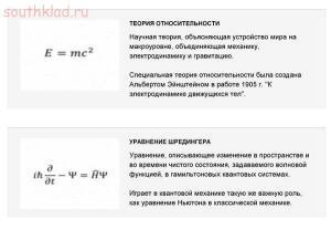 17 формул, изменивших мир - vKD_chhi2To.jpg