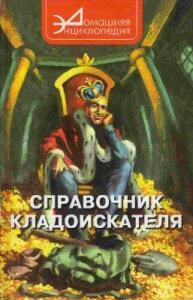 Книга Справочник кладоискателя - 0249617.jpg