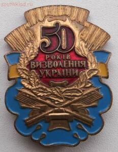 Знак 50 лет освобождения Украины. до 26.04.2015г 21.00 мск - DSCF6658 (Custom).JPG