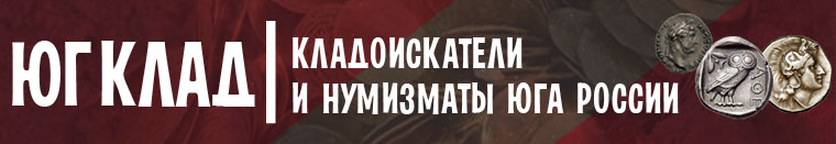 Кладоискатели и Нумизматы Юга России