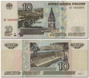 10-РУБЛЕЙ-2001-1997