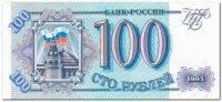100-РУБЛЕЙ-1993