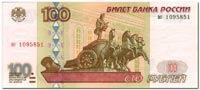 100-РУБЛЕЙ-1997