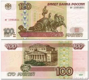 100 РУБЛЕЙ 1997