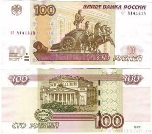 100 рублей 1997 года 4141414
