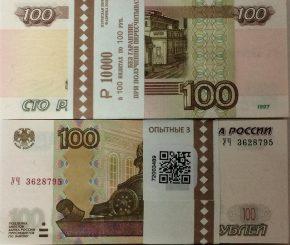 100-rublej-1997-goda-mod-2016-goda