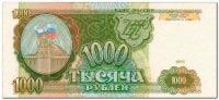 1000-РУБЛЕЙ-1993