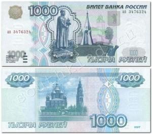 1000-РУБЛЕЙ-2001-19971