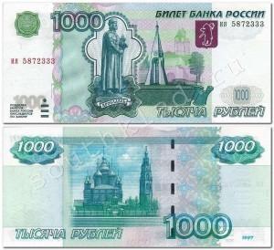 1000-РУБЛЕЙ-2004-1997