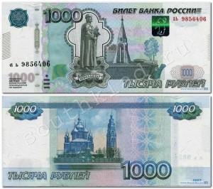 1000-РУБЛЕЙ-2010-1997