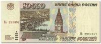 10000-РУБЛЕЙ-1995