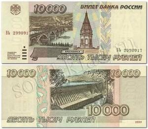 10000-РУБЛЕЙ-1991