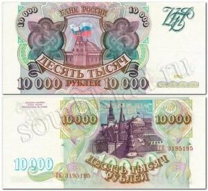 10000-РУБЛЕЙ-1993