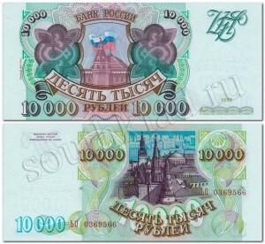 10000-РУБЛЕЙ-1994-1993