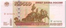 100000-РУБЛЕЙ-1995