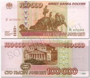 100000-РУБЛЕЙ-1991