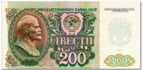 200-РУБЛЕЙ-1992