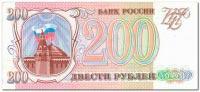 200-РУБЛЕЙ-1993