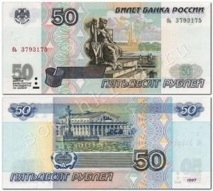 50-РУБЛЕЙ-19971