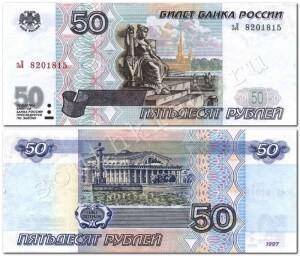 50-РУБЛЕЙ-2001-1997