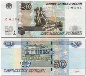50-РУБЛЕЙ-2004-1997