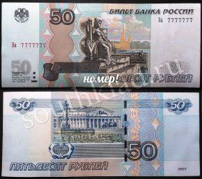 50-rublej-ea-7777777