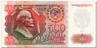 500-РУБЛЕЙ-1992