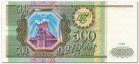 500-РУБЛЕЙ-1993
