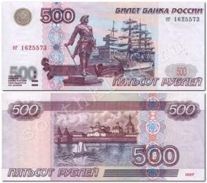 500-РУБЛЕЙ-19971