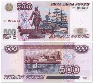 500-РУБЛЕЙ-2001-1997