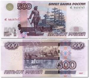 500-РУБЛЕЙ-2004-1997